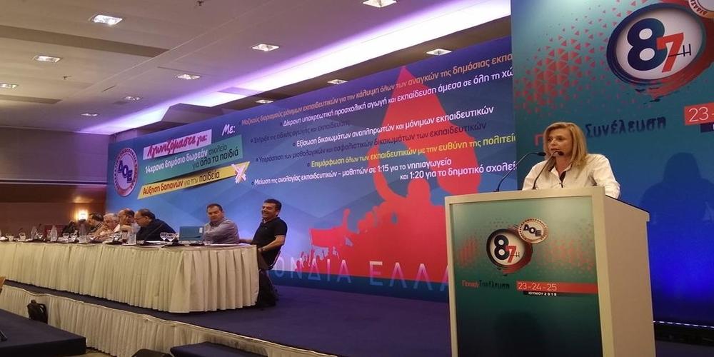 Η Εβρίτισσα Γιώτα Βενετοπούλου έθεσε το ξεπούλημα της Μακεδονίας στη Γ.Σ της Διδασκαλικής Ομοσπονδίας (ΒΙΝΤΕΟ)
