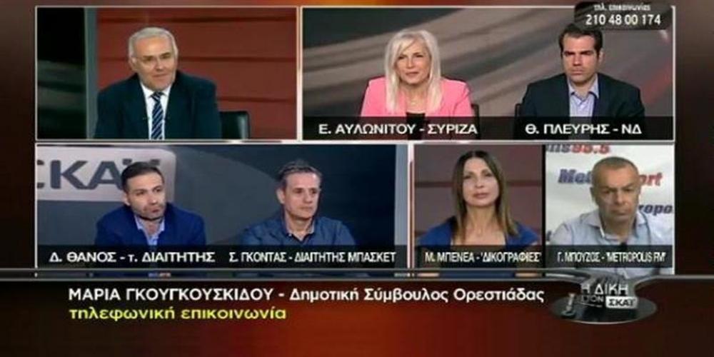 Στην τηλεοπτική «Δίκη» του ΣΚΑΪ χθες βράδυ οι καταγγελίες Γκουγκουσκίδου για τις εκλογές της ΕΠΣ Έβρου