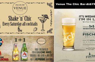 Venue The Chic Bar-ΔΙΔΥΜΟΤΕΙΧΟ: Καθημερινά και μια έκπληξη και προσφορά απ' το αγαπημένο σας στέκι