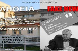 Καίσας: Τα ψεύδη και η επιχείρηση δυσφήμισης του Νοσοκομείου Διδυμοτείχου από τον κ. Γιαννακό της ΠΟΕΔΗΝ