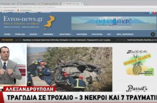 Η τραγωδία με τους νεκρούς στην Αλεξανδρούπολη στο Δελτίο Ειδήσεων του STAR, μέσω του Evros-news.gr