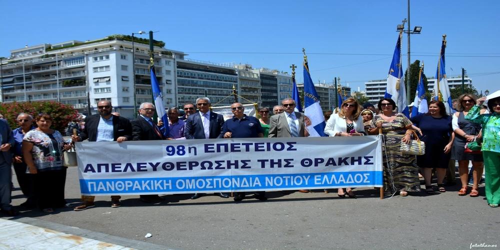 Οι Θρακιώτες της Αθήνας τίμησαν την απελευθέρωση της Θράκης (φωτορεπορτάζ)
