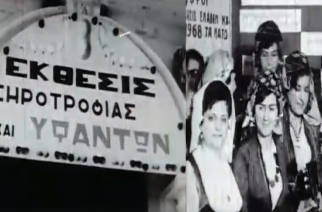 BINTEO-Ντοκουμένο: Έκθεση σηροτροφίας και υφαντών πριν 50 χρόνια στο Σουφλί