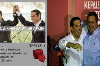 Τσίπρας-Καμμένος με απαθή παρατηρητή τον Πρόεδρο της Δημοκρατίας, ξεπούλησαν την Μακεδονία μας
