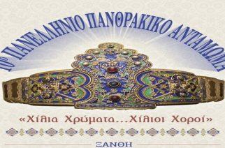 Το 10ο Πανθρακικό χορευτικό αντάμωμα στην Ξάνθη