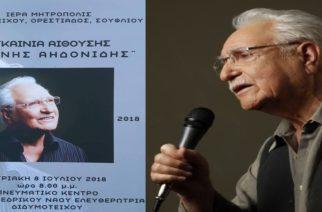 """Διδυμότειχο: Εγκαίνια μουσείου """"Χρόνης Αηδονίδης"""" με προσωπικά του αντικείμενα απ' τη Μητρόπολη"""