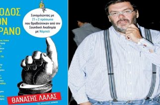 """Ο """"κάτοικος"""" και Σαμοθράκης Θανάσης Λάλας, παρουσιάζει στην Αλεξανδρούπολη το νέο του βιβλίο"""