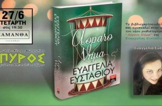 """Διδυμότειχο: Παρουσίαση του βιβλίου """"Αόρατο Νήμα"""" της Ευαγγελίας Ευσταθίου"""