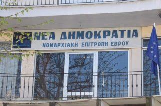 Η σύνθεση της νέας διοίκησης της Νομαρχικής Επιτροπής Νέας Δημοκρατίας Έβρου