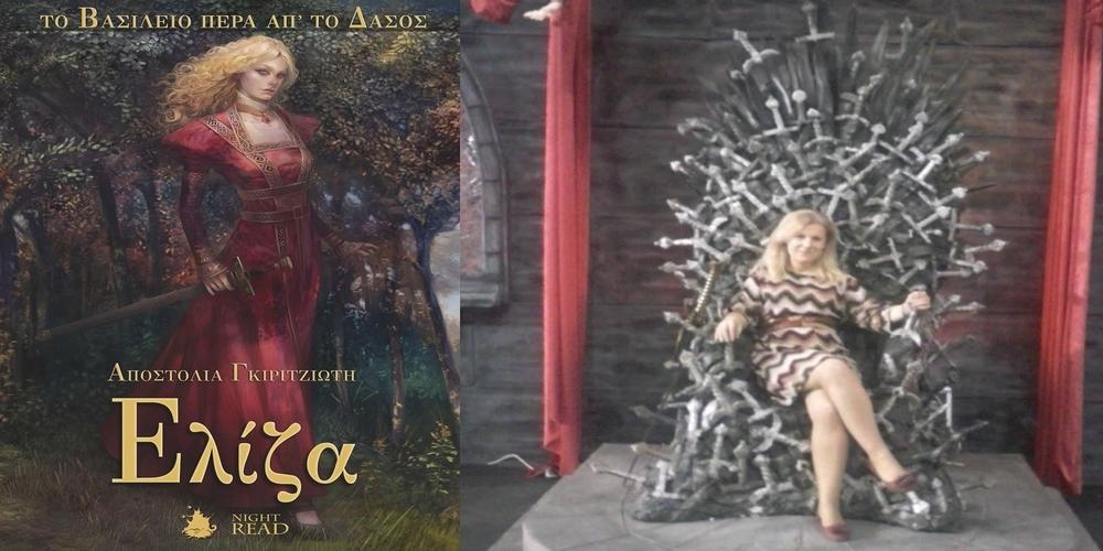 «Ελίζα: Το Βασίλειο πέρα από το Δάσος». Το πρώτο βιβλίο της Εβρίτισσας Αποστολίας Γκιριτζιώτη