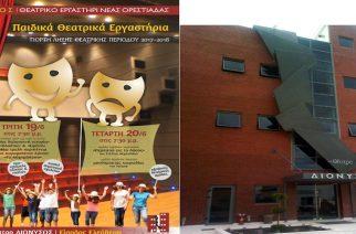 Θεατρικό διήμερο από τα Παιδικά Θεατρικά Εργαστήρια του ΔΙΟΝΥΣΟΥ στην Ορεστιάδα