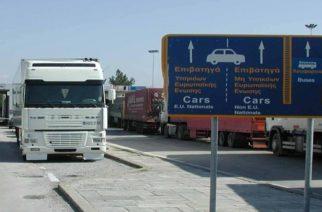 Ζητούν επικαιροποίηση της τελωνειακής ένωσης ΕΕ-Τουρκίας ώστε να γίνουν ανταγωνιστικά τα θρακιώτικα προϊόντα