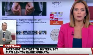 BINTEO: Το έγκλημα του μητροκτόνου μέσω του Evros-news.gr στο Δελτίο Ειδήσεων του STAR