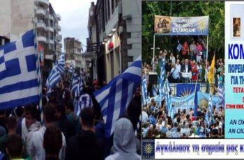 Ο Έβρος απ' τις ελάχιστες περιοχές-ΔΥΣΤΥΧΩΣ-που δεν έγιναν συλλαλητήρια για την Μακεδονία