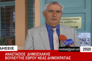 ΣΥΡΙΖΑ: Πρωτοφανής δήλωση Δημοσχάκη, αμφισβητεί τη συνθήκη της Λωζάνης ο βουλευτής της Ν.Δ.; (ΒΙΝΤΕΟ)