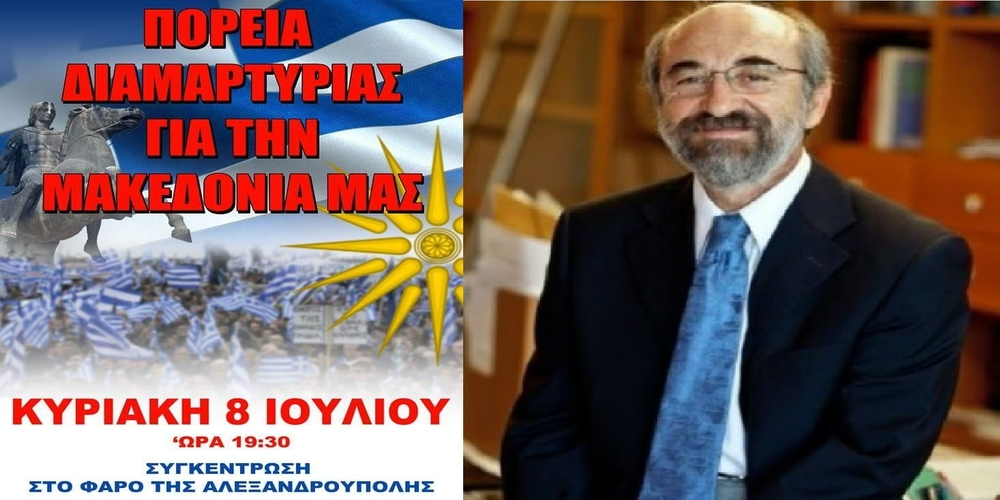 Δεν θέλει το συλλαλητήριο για τη Μακεδονία στην Αλεξανδρούπολη ο δήμαρχος Βαγγέλης Λαμπάκης