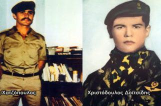 Εκδήλωση μνήμης των πεσόντων στην Κύπρο εφέδρων Χατζόπουλου Χρήστου-Δοϊτσίδη Χριστόδουλου