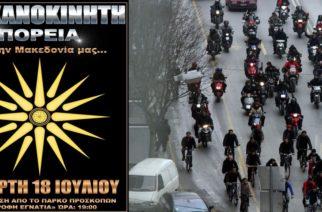 Απόψε η Μηχανοκίνητη πορεία για την Μακεδονία μας στην Αλεξανδρούπολη