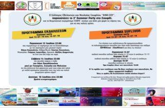 Έρχεται το 3ο Summer Party στο Σουφλί
