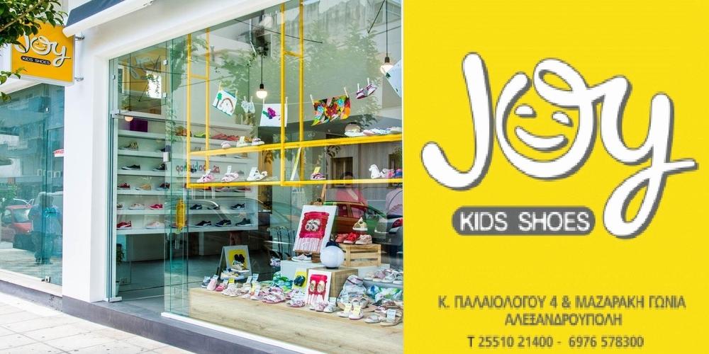 Joy Kids Shoes-Αλεξανδρούπολη: Οι ΕΚΠΤΩΣΕΙΣ και οι ΠΡΟΣΦΟΡΕΣ συνεχίζονται