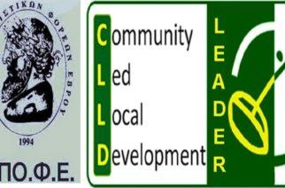 Η ΕΠΟΦΕ ενημερώνει τους συλλόγους να υποβάλλουν προτάσεις για το πρόγραμμα LEADER