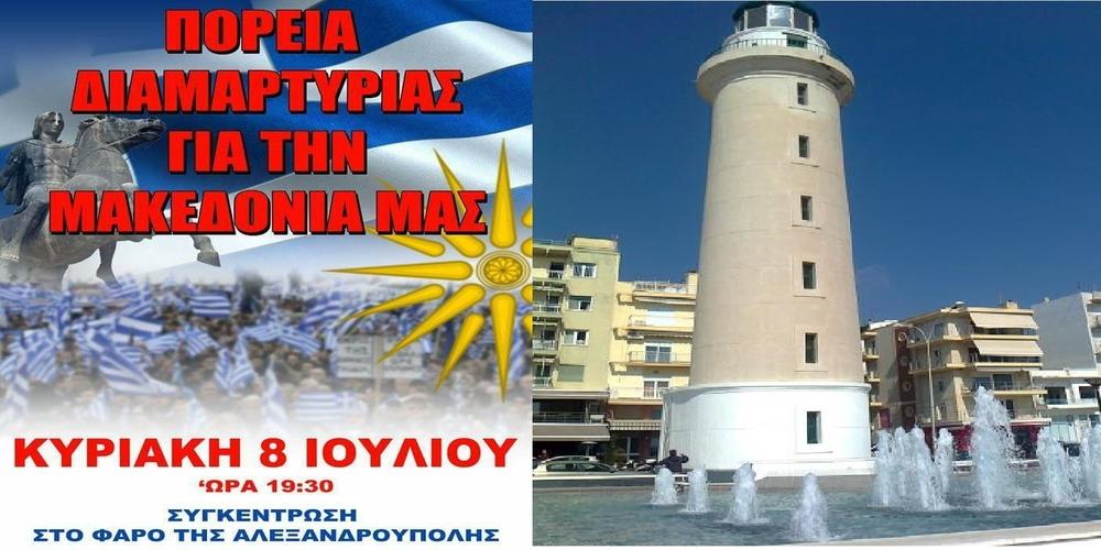 Αλεξανδρούπολη: ΟΛΟΙ την Κυριακή 8 Ιουλίου στην Πορεία Διαμαρτυρίας για την Μακεδονία μας