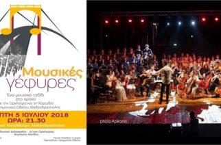 ΜΟΥΣΙΚΕΣ ΓΕΦΥΡΕΣ απόψε, με την ορχήστρα και τη χορωδία του Δημοτικού Ωδείου Αλεξανδρούπολης