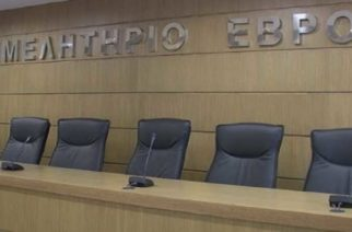 """Επιμελητήριο Έβρου: Ημερίδα ενημέρωσης ΕΣΠΑ """"Ψηφιακό Βήμα-Ψηφιακό Άλμα"""""""