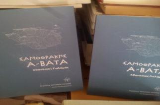 ΣΑΜΟΘΡΑΚΗΣ Α-ΒΑΤΑ: Το νέο βιβλιο του Αθανάσιου Γιαλαμά για το νησί του ΄Εβρου