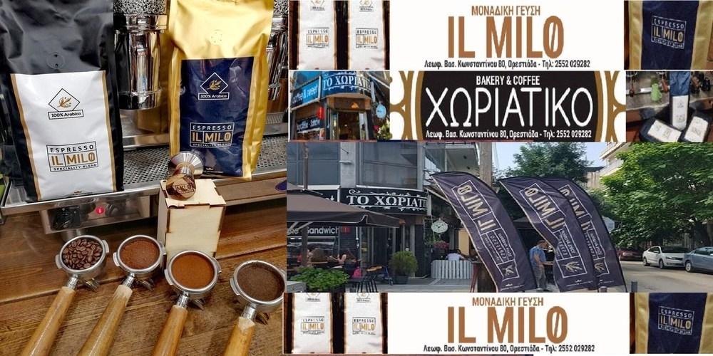 IL MILO: Ο εβρίτικος καφές που δημιουργήθηκε στην Ορεστιάδα και αποκτά συνέχεια καινούργιους φίλους