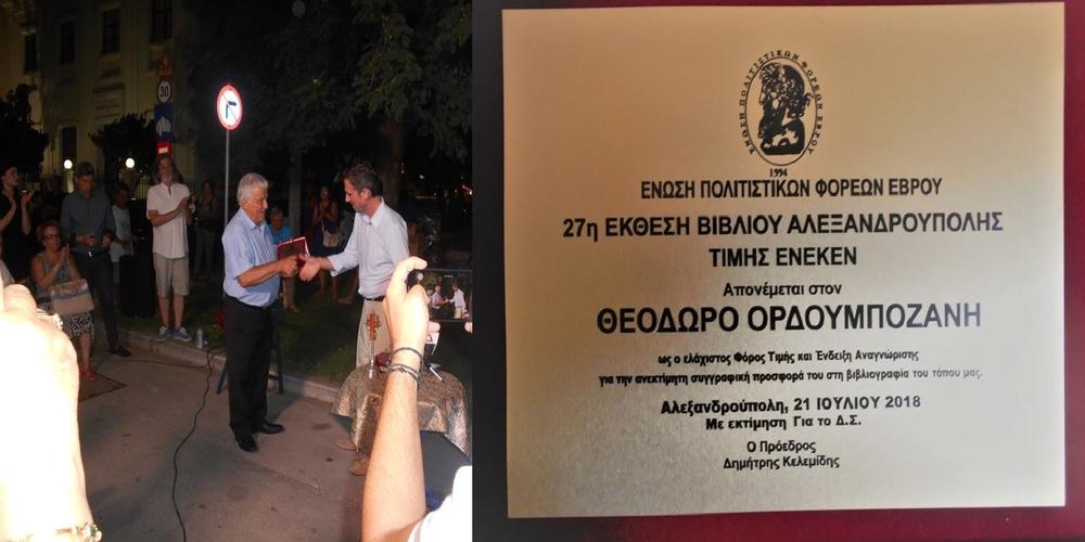 Αλεξανδρούπολη: Ξεκίνησε η Έκθεση Βιβλίου με βράβευση του Θ.Ορδουμποζάνη (φωτορεπορτάζ)