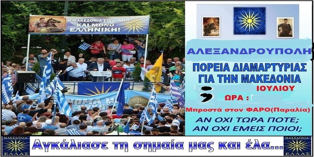 ΕΒΡΙΤΕΣ ΞΕΣΗΚΩΘΕΙΤΕ για τη Μακεδονία. Κάποιος να μπει ΜΠΡΟΣΤΑ ορίζοντας ημέρα και ώρα