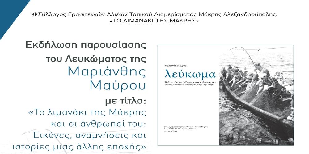 """Παρουσιάζεται το Λεύκωμα της Μαριάνθης Μαύρου: «Το λιμανάκι της Μάκρης και οι άνθρωποί του"""""""