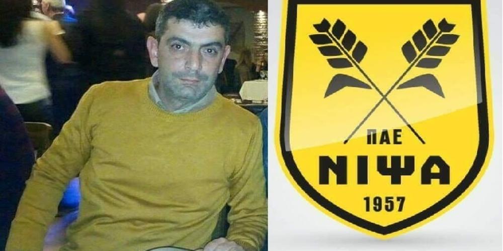Αποχώρησε από την προεδρία της ΠΑΕ Νίψας ο Χαράλαμπος Παντελίδης