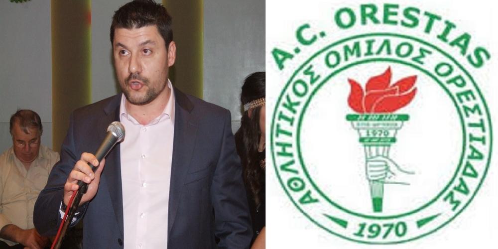 Ο ιστορικός Α.Ο.Ορεστιάδας καταγγέλει τον Πρόεδρο της ΔΗΚΕΠΑΟ Α.Αρχοντίδη ότι τον απέκλεισε απ' τις εκδηλώσεις ΑΡΔΑΣ 2018