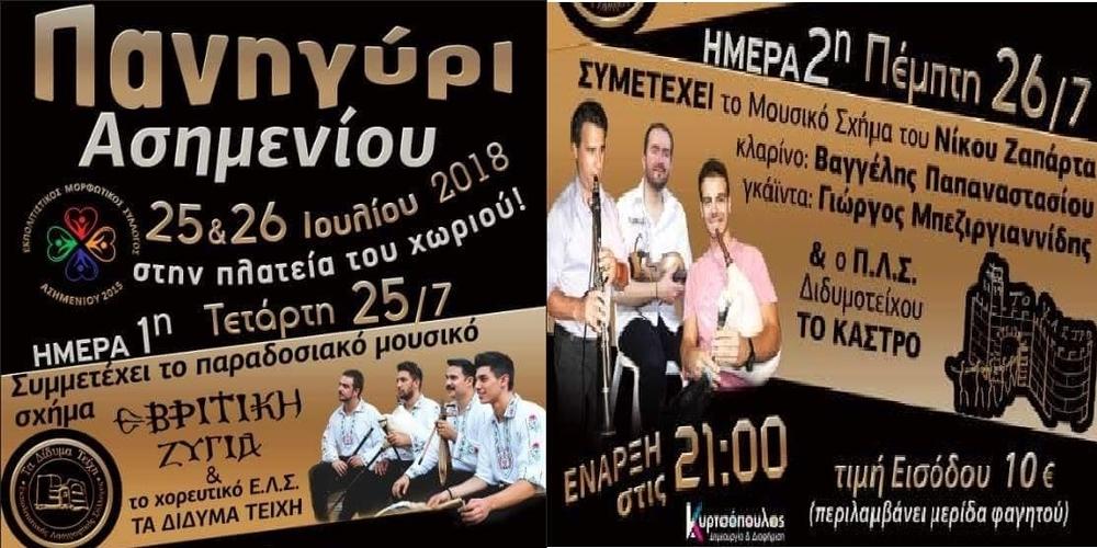 Πανηγύρι Ασημενίου με τριήμερο εκδηλώσεων 24, 25 και 26 Ιουλίου