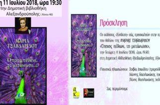 """Αλεξανδρούπολη: Παρουσίαση του βιβλίου """"Όποιος πέθανε το μετάνιωσε"""" της Εβρίτισσας Μαρίας Τσαβδαρίδου"""