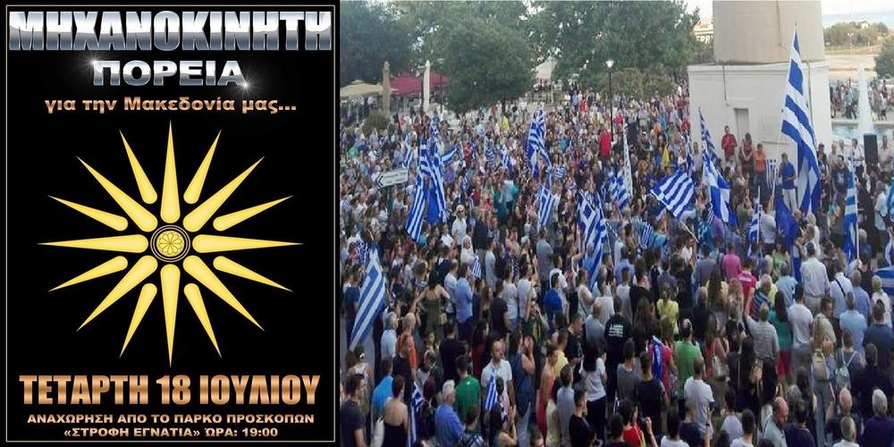 Αλεξανδρούπολη: Μηχανοκίνητη πορεία για την Μακεδονία, μετά το εκπληκτικό συλλαλητήριο της Κυριακής