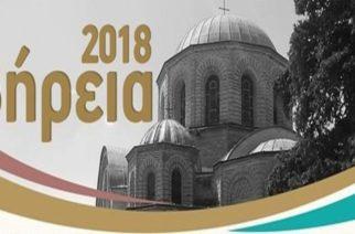 """Ξεκινούν αύριο στις Φέρες οι εκδηλώσεις """"ΒΗΡΕΙΑ 2018"""""""