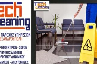 Tech Cleaning: Η κορυφαία εταιρεία καθαρισμού του Έβρου, δίνει λύσεις παντού και σε όλα