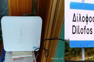 ΕΠΙΤΕΛΟΥΣ απέκτησε σύνδεση ίντερνετ ο ακριτικός Δίλοφος Τριγώνου