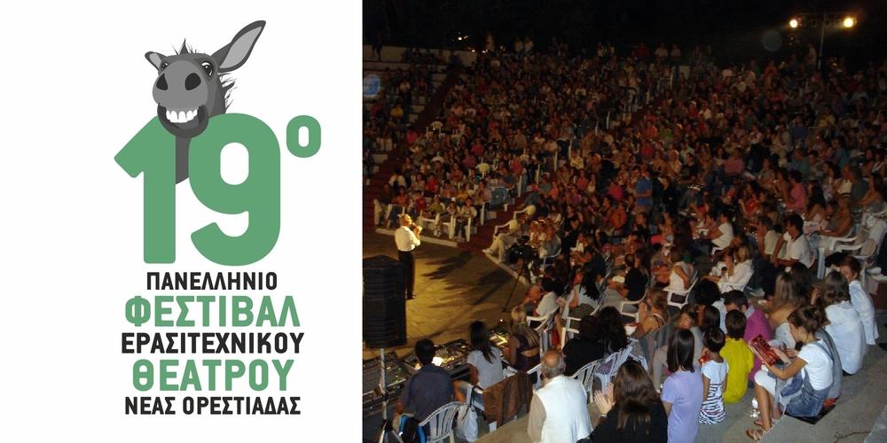 Ομάδες και Έργα που θα διαγωνιστούν φέτος στο 19ο Πανελλήνιο Φεστιβάλ Ερασιτεχνικού Θεάτρου Ορεστιάδας