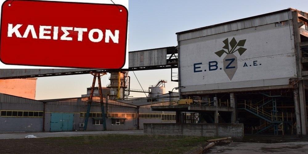 Εργοστάσιο Ζάχαρης Ορεστιάδας ΚΛΕΙΣΤΟΝ: Δήμαρχος, βουλευτές και Εργατικό Κέντρο θα πάρουν θέση;