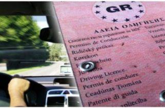Ορεστιάδα: Τον συνέλαβαν, γιατί σε έλεγχο βρέθηκε να οδηγεί με πλαστό δίπλωμα