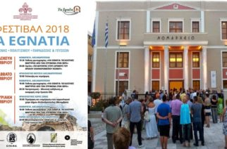 Το 4ο Φεστιβάλ Via Egnatia: 7, 8 και 9 Σεπτεμβρίου στην Αλεξανδρούπολη