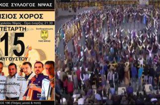 Ο καθιερωμένος ετήσιος χορός του καλοκαιριού απόψε στη Νίψα