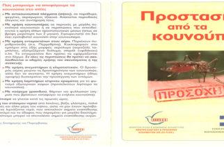 Δήμος Διδυμοτείχου: Ενημέρωση του πληθυσμού με διανομή έντυπου υλικού για μέτρα προστασίας απ' τα κουνούπια