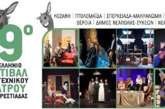 Πλησιάζει η Μεγάλη Γιορτή του Ερασιτεχνικού Θεάτρου στην Ορεστιάδα