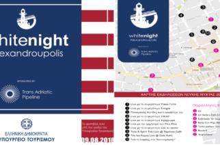 """Έρχεται η """"Λευκή"""" Νύχτα"""" στην Αλεξανδρούπολη στις 9 Αυγούστου. Όλες οι εκδηλώσεις"""