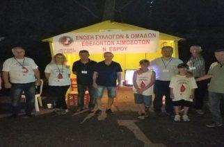 Ευχαριστίες της Ένωσης Συλλόγων Εθελοντών Αιμοδοτών Έβρου για τη συμμετοχή στις γιορτές ΑΡΔΑΣ